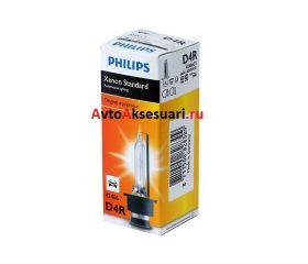 Лампа ксеноновая D4R Philips XenEco