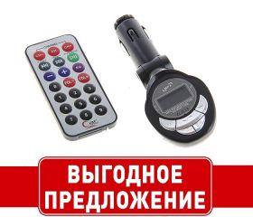 Трансмиттер MP3 206G